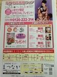 写真2013-02-23 10 50 57.jpg